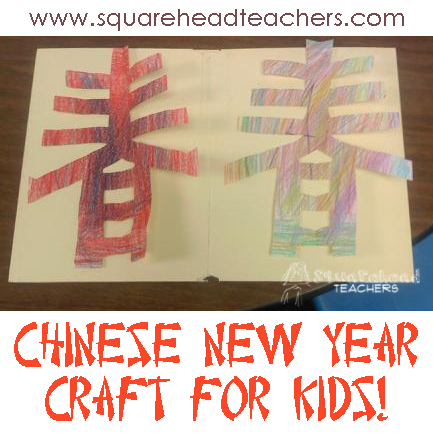 Chinese Spring Character Craft STICKER